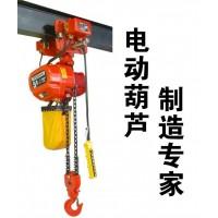 绍兴起重优质电动环链葫芦15157567561