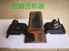 信誉度新最好的厂家河南宏鑫夹板压轨器厂13262187779