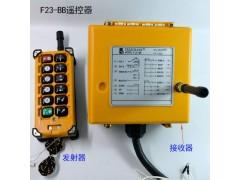 正品F23-BB工业无线起重机遥控器15800800643