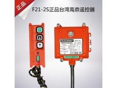 天津起重机遥控器F21-2S