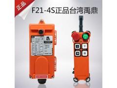 天津起重机工业遥控器F21-4S 禹鼎