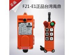 天津起重机工业遥控器F21-E1B 禹鼎