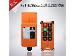天津起重机厂家直销F21-E2B遥控器