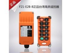 天津起重机厂家直销F21-E2B-8遥控器