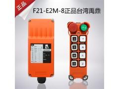 天津起重机遥控器F21-E2M-8