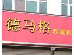 好消息不断!德马格惠州公司长垣分公司签约本网站!