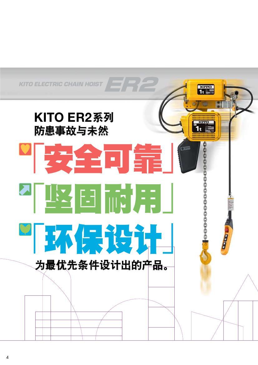 山东凯道工业供应KITO葫芦ER EQ ED EF等系列