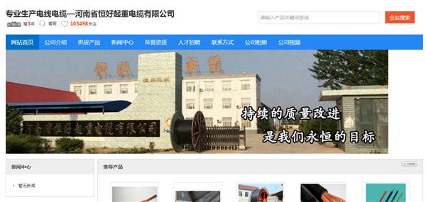 河南省恒好起重电缆有限公司专注起重电缆