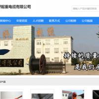 河南省恒好起重電纜有限公司專注起重電纜