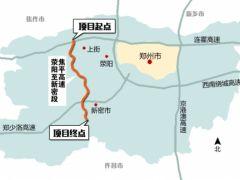 """郑州""""外环圈"""" 将再添条高速 焦平高速全通后往返两地不用再辗转5条高速"""