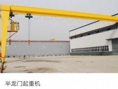 扬州半门式起重机设计生产销售13951432044