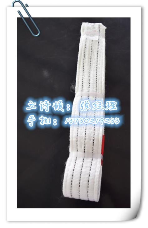 3吨6米白色吊装带-5T5M白色吊装带
