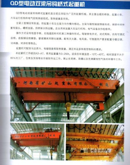 辽宁沈阳QD型吊钩桥式天车维修及安装18842540198