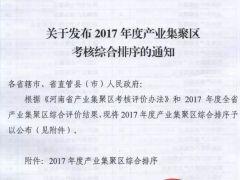 【喜讯】2017年度河南省产业集聚区综合排序考评结果出炉 长垣荣获全省第六