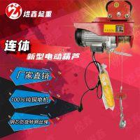 河北煜鑫起重微型电动葫芦带遥控厂家直销13131279083