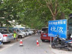 郑州年底将新增5万个停车位,黑停车场将被查