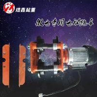 河北煜鑫起重厂家直销微型电动葫芦跑车单轨小车工字钢