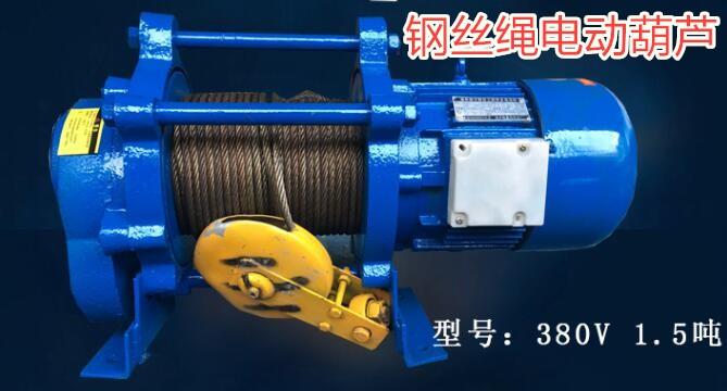 河北煜鑫起重钢丝绳电动葫芦厂家直销室内提升机