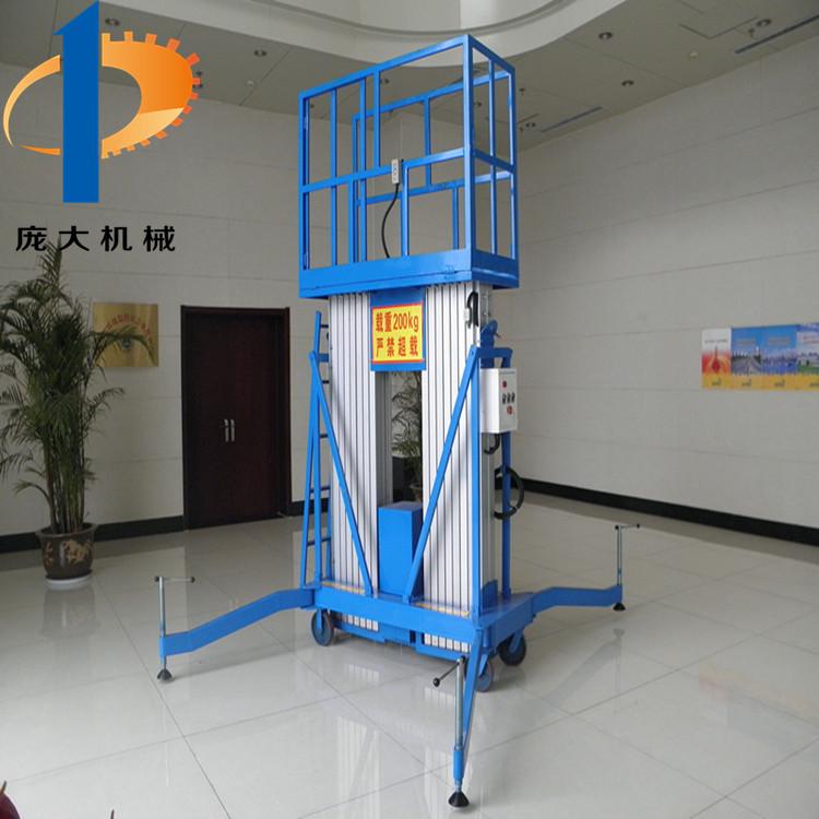 供应北京 移动铝合金式升降机 电动液压升降平台8米