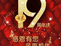中国起重机械网19年砥砺前行,感谢有你!