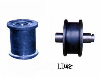 重庆厂家直销250—1000LD轮