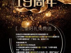 中國起重機械網19周年慶感恩回饋活動正式開啟!