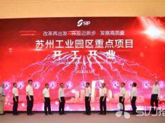苏州工业园区161个重点项目集中签约开工开业 总投资超600亿