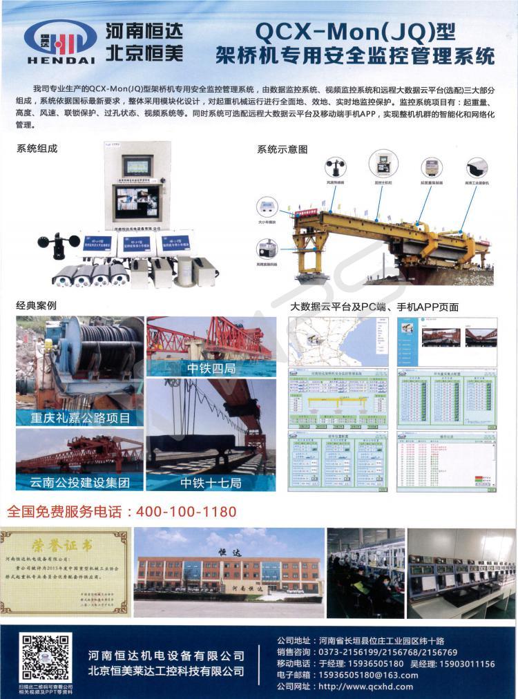 河南国标要求起重机安全监控生产-河南恒达