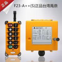 天津厂家直销工业遥控器F23