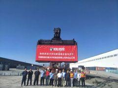 卡尔玛交付两台正面吊至中国铁路乌鲁木齐局集团有限公司阿拉山口站