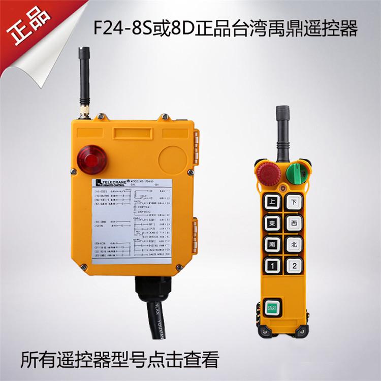 天津批发遥控器F24-8D8S+