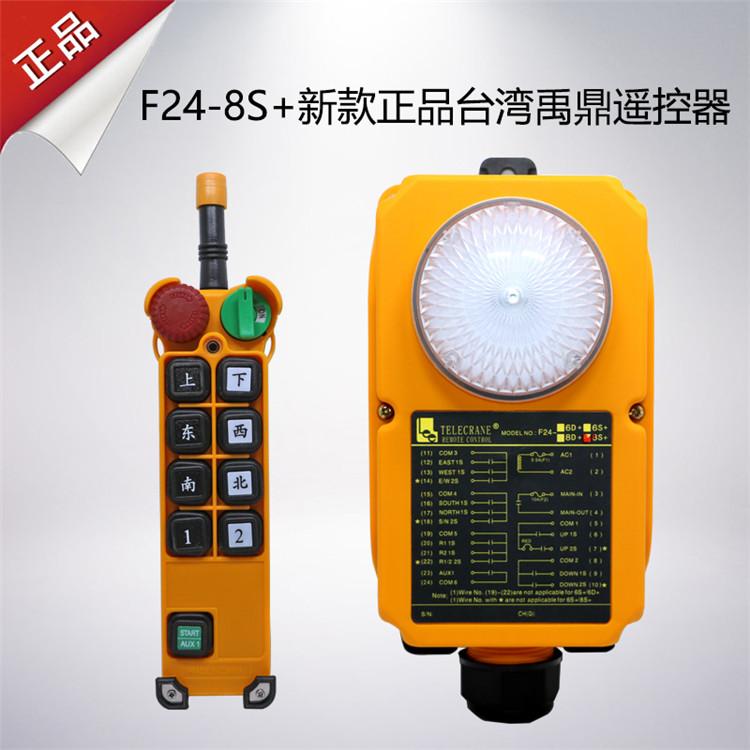 天津批发工业遥控器F24-8S+