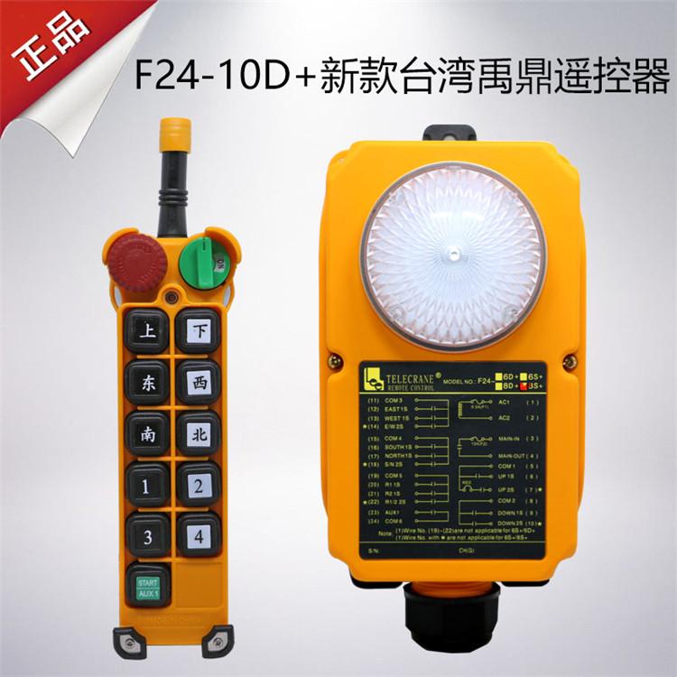 天津批发工业遥控器F24-10D