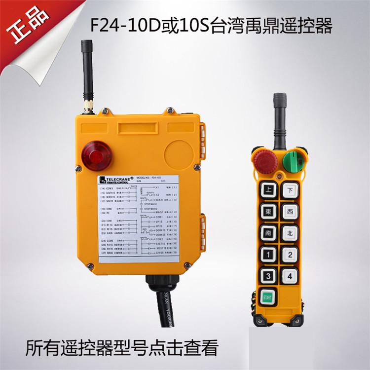天津批发工业遥控器F24-10S