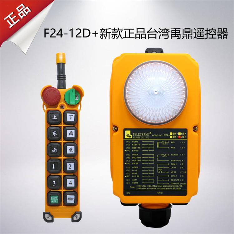 天津批发工业遥控器F24-12D+