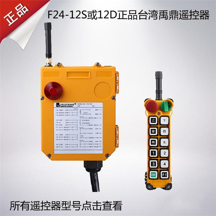 天津批发工业遥控器F24-12S+