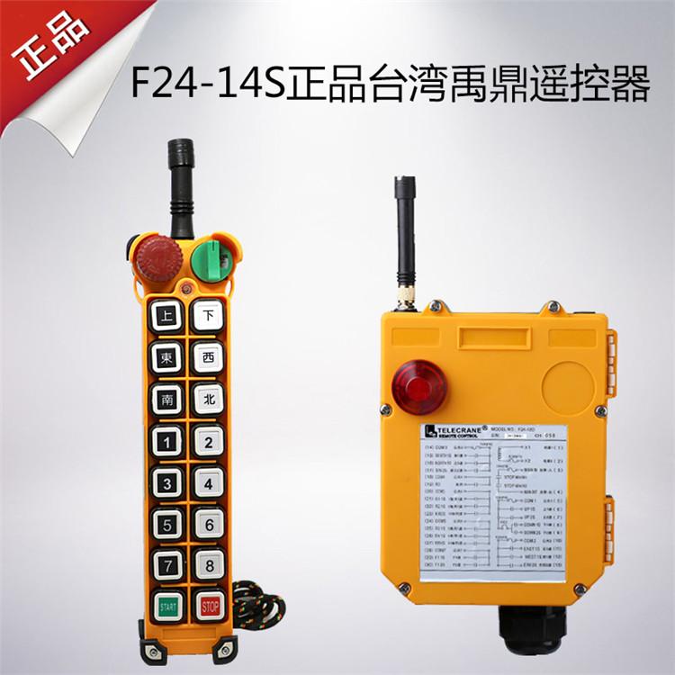 天津批发工业遥控器F24-14S