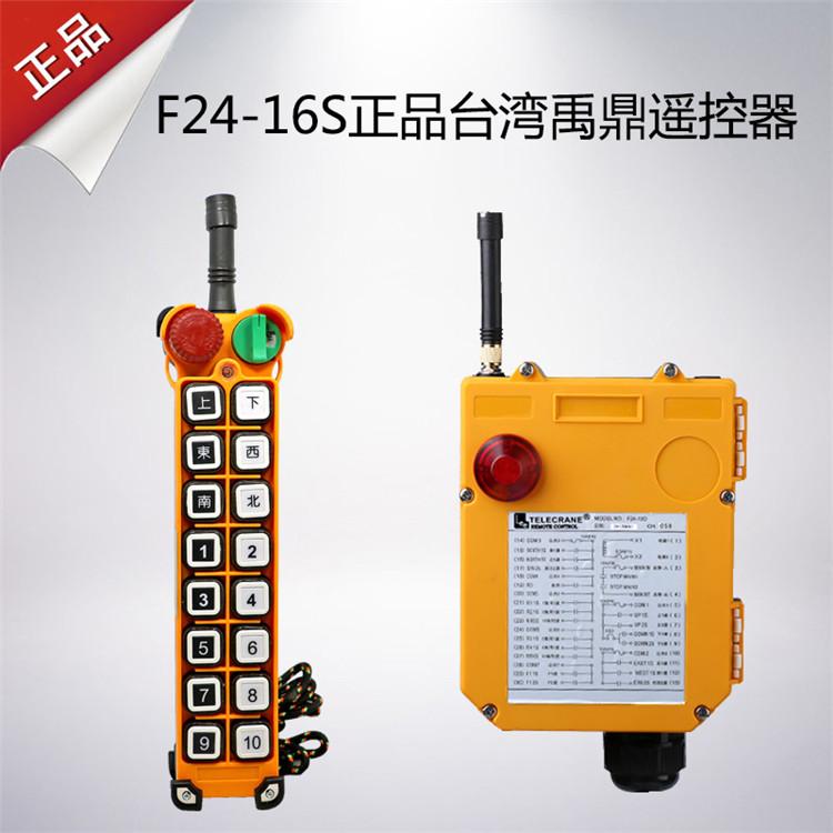 天津批发工业遥控器F24-16S