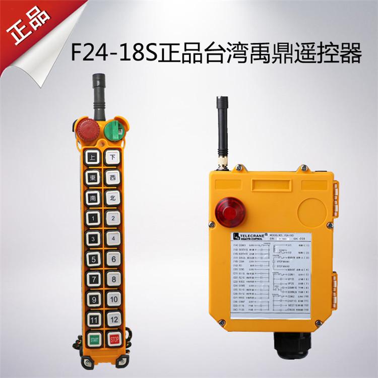 天津批发工业遥控器F24-18S
