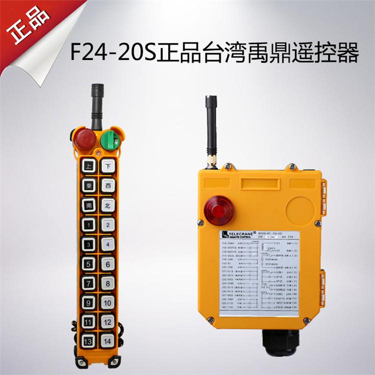 天津批发工业遥控器F24-20S