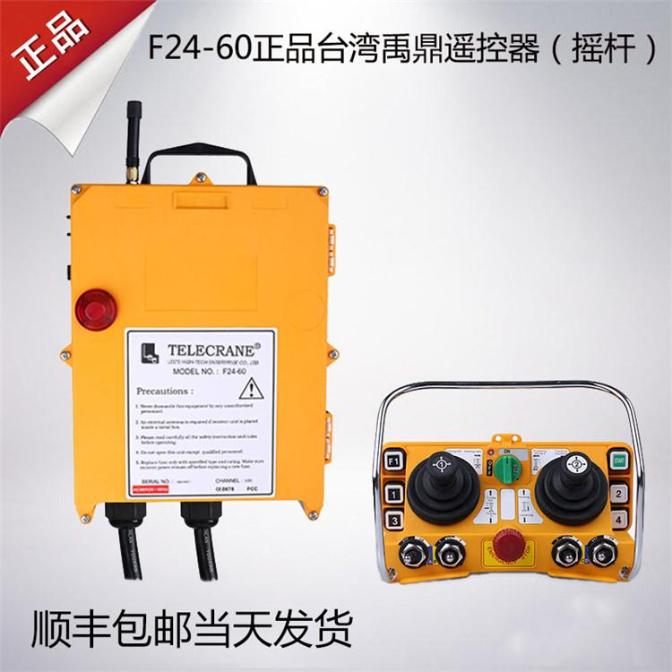 天津批发工业遥控器F24-60S摇杆遥控器