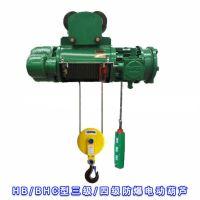 上海HB/BHC型三级/四级防爆电动葫芦起重机专用厂家直销