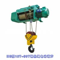 上海HC型16T-50T钢丝绳电动葫芦行车起重机专用厂家直销