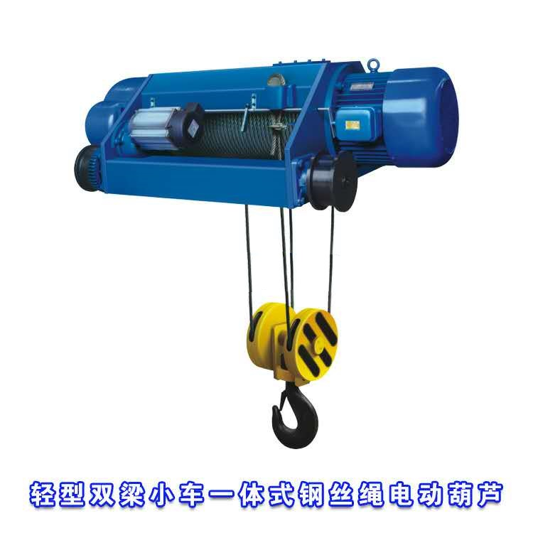 上海轻型双梁小车一体式钢丝绳电动葫芦行车起重机专用厂家直销