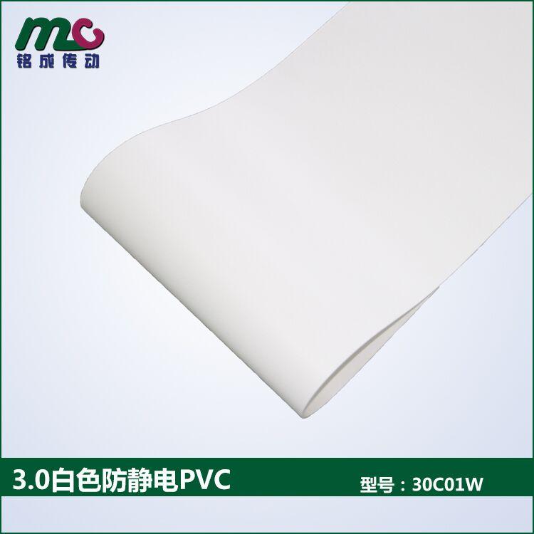 白色PVC传送带防静电工业流水线皮带电子电器设备传送带定做