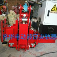 河南齊華起重專業生產液壓夾軌器13460488520