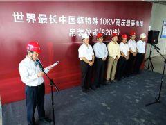世界最长特殊10千伏高压悬垂电缆在中国尊成功吊装