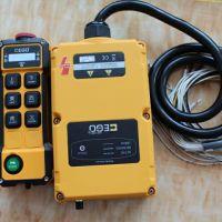台湾捷控遥控器台湾EGO遥控器起重机遥控器高品质遥控器