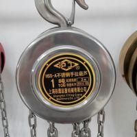 上海沪工304不锈钢铝合金手拉手动葫芦便携式环链倒链