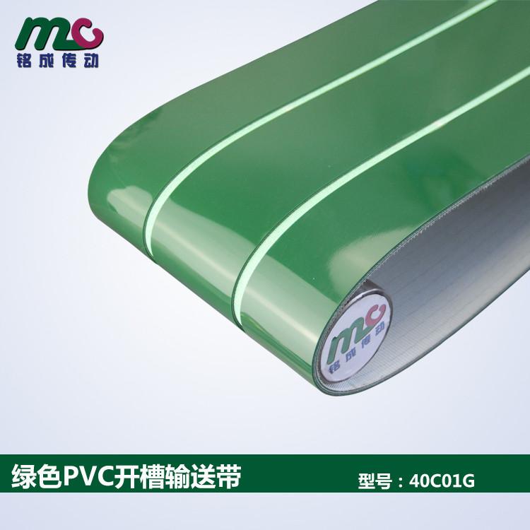 绿色PVC开槽输送带定制 五金配件专用输送带 流水线加工定制